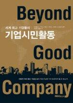 세계 최고 기업들의 기업시민활동