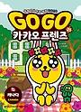 Go Go 카카오프렌즈 21 - 캐나다