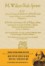 """<font title=""""초판본 리어 왕 : 1608년 오리지널 초판본 표지디자인"""">초판본 리어 왕 : 1608년 오리지널 초판본 ...</font>"""