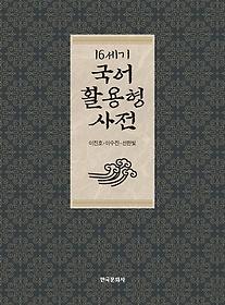 16세기 국어 활용형 사전