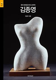 한국 현대조각의 선구자 김종영