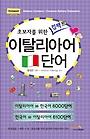 초보자를 위한 컴팩트 이탈리아 단어 : 한글발음+예문+초중급자를 위한 일당백 이탈리아어 단어