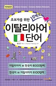 초보자를 위한 컴팩트 이탈리아 단어