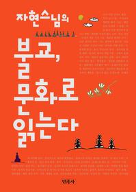 불교, 문화로 읽는다