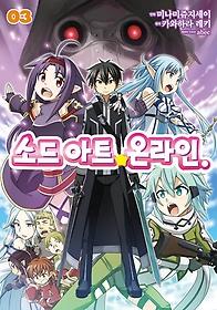 소드 아트☆ 온라인. 3