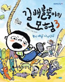 김 배불뚝이의 모험 3