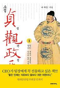[90일 대여] 소설 정관정요 1