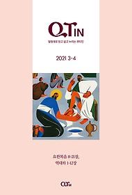 큰글씨 큐티인 QTIN (격월간) 3,4월호