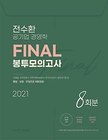 "<font title=""2021 전수환 공기업 경영학 FINAL 봉투모의고사"">2021 전수환 공기업 경영학 FINAL 봉투모의...</font>"
