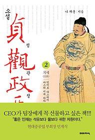 [90일 대여] 소설 정관정요 2