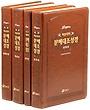 히브리어 분해대조성경 세트 (무지퍼/무색인/브라운)