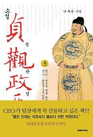 [90일 대여] 소설 정관정요 3