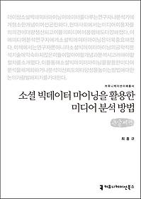"<font title=""소셜 빅데이터 마이닝을 활용한 미디어 분석 방법 (큰글씨책)"">소셜 빅데이터 마이닝을 활용한 미디어 분...</font>"