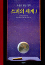 소설로읽는철학:소피의 세계 1,2,3(초판17쇄)(전3권세트)/268