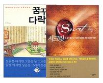 <시크릿> + <꿈꾸는 다락방> 패키지 (전2권)