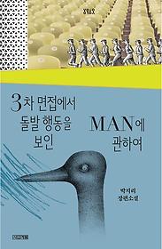 3차 면접에서 돌발 행동을 보인 Man에 관하여 :박지리 장편소설