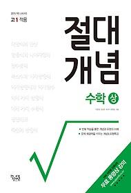절대 개념 고등 수학 (상/ 2019년용)