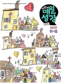 어린이 매일성경 (격월간) 11,12월호 - 저학년용(1~3학년)