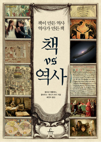 책 vs 역사