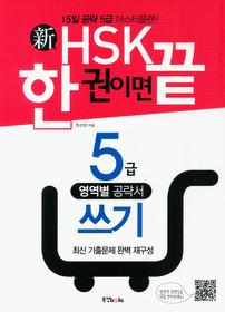 신 HSK 한 권이면 끝 5급 쓰기