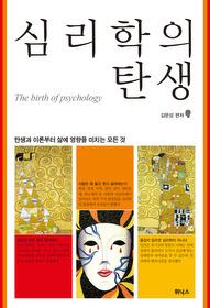 심리학의 탄생