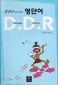 ���峭���� �ϴ� ���ܾ� DDR