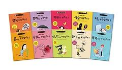 철학하는 어린이 시리즈 1~10권 세트