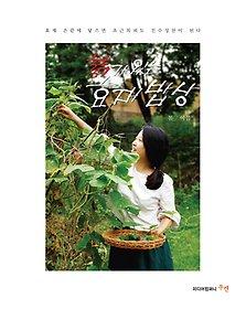 시가 있는 효재밥상 - 봄 여름