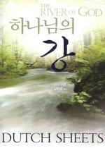 하나님의 강