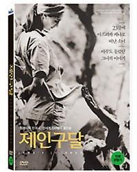제인 구달 - DVD