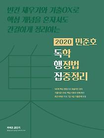 2020 민준호 독행집 독학 행정법 집중정리