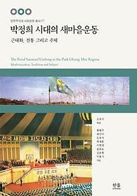 박정희 시대의 새마을운동