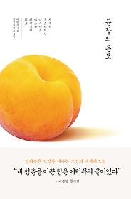 [90일 대여] 문장의 온도
