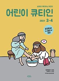 어린이 큐티인 QTIN (격월간) 3,4월호