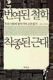 번역된 철학 착종된 근대