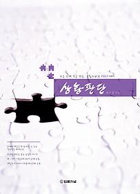 PSAT 대비 상황판단 (2014)