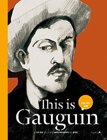 디스 이즈 고갱 This is Gauguin
