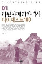 라틴아메리카역사 다이제스트100