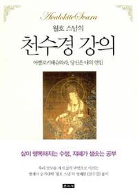 (월호 스님의) 천수경 강의 = Avalokitesvara : 아발로키테슈와라, 당신은 나의 연인