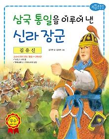 삼국 통일을 이루어 낸 신라 장군 - 김유신