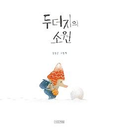 두더지의 소원 :김상근 그림책