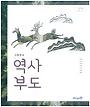 [교과서] 2015개정/고등학교 역사부도 미래/교과서 새책수준