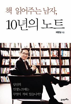 책 읽어주는 남자 10년의 노트
