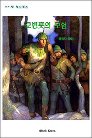 월드북스-로빈훗의 모험