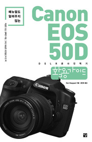 Canon EOS 50D 활용가이드