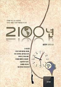 2100년
