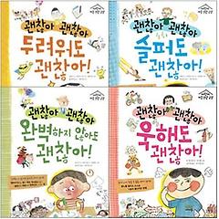 어린이 마음 건강 교실 시리즈 4권세트