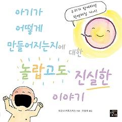 "<font title=""아기가 어떻게 만들어지는지에 대한 놀랍고도 진실한 이야기"">아기가 어떻게 만들어지는지에 대한 놀랍고...</font>"