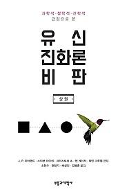 유신진화론 비판 (상)