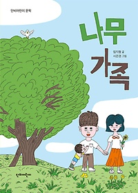 나무 가족
